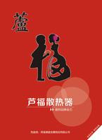 芦福散热器杂志