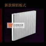 新款铜铝板式散热器