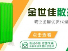 金世佳专业散热器厂家 诚招全国各地经销商