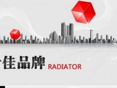 散热器十佳品牌鑫瑞祥和散热器 邀您共创采暖未来!