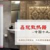 中国暖通十佳品牌鑫冠散热器 期待和您合作!服务热线:400-022-7938