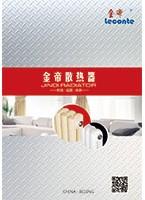 金帝散热器杂志 (27)