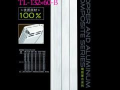 铜铝复合132X60-B散热器