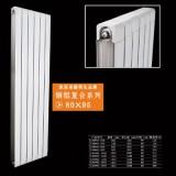 铜铝复合系列:80x95散热器