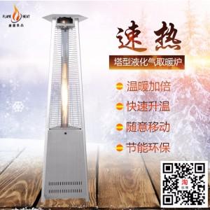 烁博三角形取暖炉  塔形取暖炉 落地式取暖器  液化气取暖炉  石英玻璃管取暖炉 景观取暖器