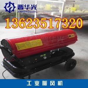 黑龙江多功能取暖炉厂家直销工业热风机
