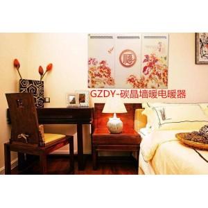 关中大宇GZDY-47-97 远红外加热  环保碳晶墙暖    电地暖     电暖器