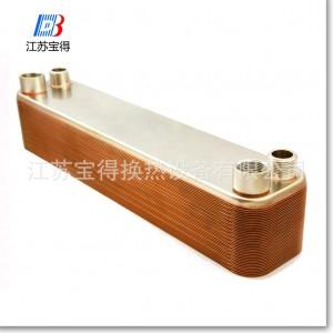 宝得BAODE 厂家生产换热器,钎焊式板式换热器,水水热交换器