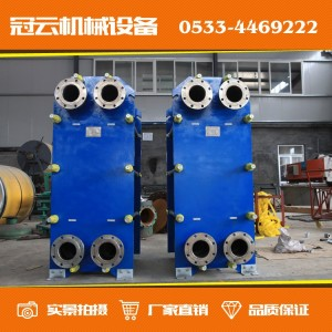 冠云板式换热器厂家热销板式热交换器 间壁式换热器 可拆装不锈钢换热器