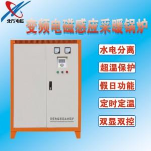 北方电磁 BF-gl 新款电磁锅炉 经久耐用超长寿命立式工业锅炉 直销 电磁采暖炉