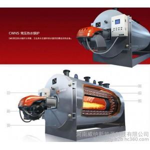 CWNS系列常压热水锅炉 正品保障醇基 燃油(气)蒸汽、热水锅炉系列