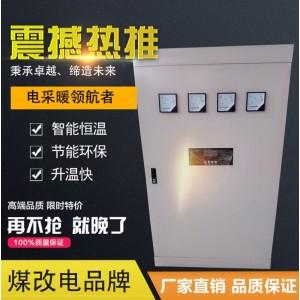 隆昌旺LCW-200 电锅炉,  节能电锅炉,蓄能电锅炉,地暖电锅炉,价格优惠,