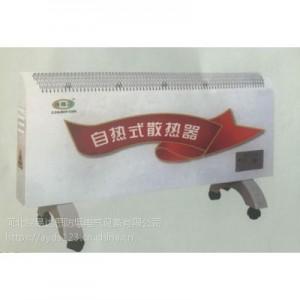 """电暖器 """"春易达""""牌电暖器 自热式散热器 智能型电暖器"""