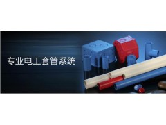 专业电工套管系统