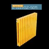 GZ-50方散热器