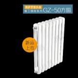 GZ-50方圆散热器