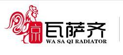瓦萨齐散热器|瓦萨齐暖气片|天津暖气片生产厂家