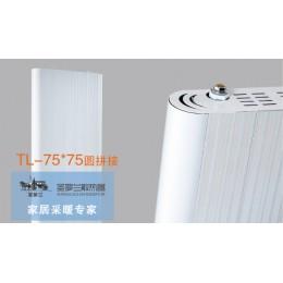 圣罗兰散热器  TL-75x75圆拼接散热器