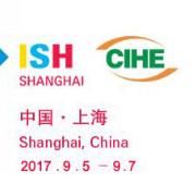 上海国际供热通风空调及舒适家居系统展览会,与你相约上海,不见不散!