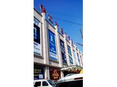青岛达翁建材家居广场