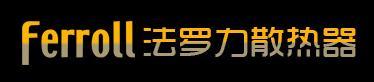 法罗力散热器|香港法罗力散热器控股集团有限公司