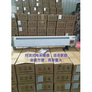 供应春易达电暖器   家用电采暖  小型电散热器
