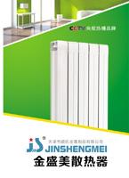 金盛美散热器企业电子杂志 (39)