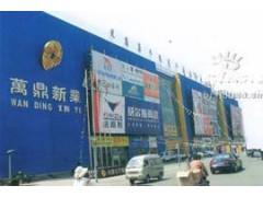 万鼎新业陶瓷市场