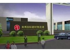 南阳奥博(国际)建材物流港