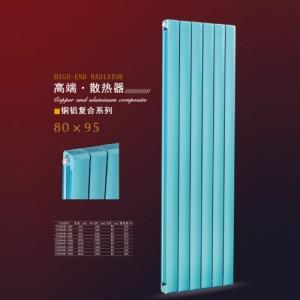 艾里斯顿散热器  铜铝复合80x95散热器