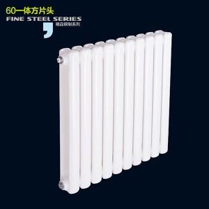 钢制60一体方片头散热器