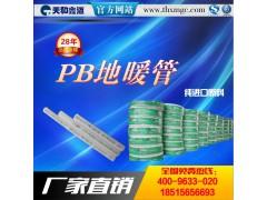 山东济南济阳县  pb管不阻氧管厂家 PB管材 可定做  进口原料PB