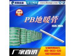 【鑫迈】鞍山市s4级20*2.3三层阻氧pb地暖管 pb管材 pb盘管 pb直管 pb管厂家直销