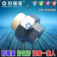 好暖家PB铜活接内丝活接 内牙铜活直接自来水管转接头PB管配件