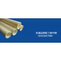 供应圣通20*2.0热水暖气循环用聚丁烯PB管厂家