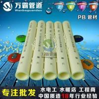 万霸PB采暖管 PB管 PB水管 聚丁烯 PB采暖管 地暖管 盘管 20 25 32