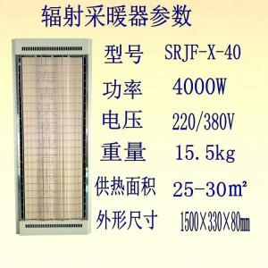 九源曲波型陶瓷辐射电热幕 辐射电热幕采暖器