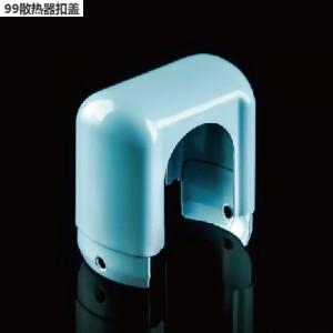 散热器配件厂家|暖气片扣盖厂家