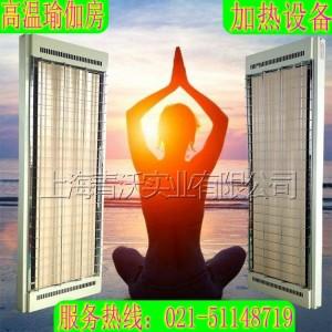 高温瑜伽房取暖设备 热瑜伽房专用加热设备