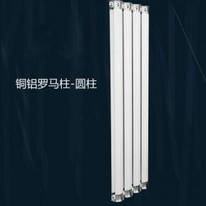 铜铝罗马柱-圆柱|品·尚诺散热器