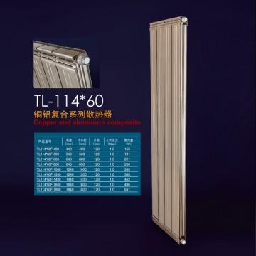 TL-114x60散热器