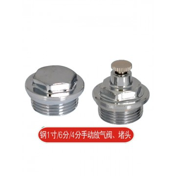 钢1寸/6分/4分手动放气阀堵头|暖达机械