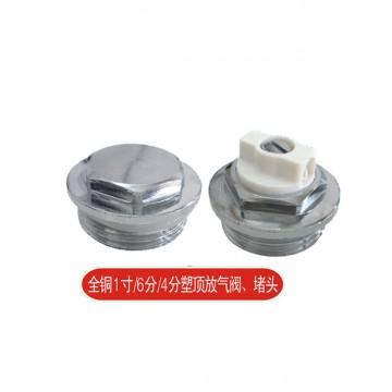 全铜1寸/6分/4分塑顶放气阀堵头|暖达机械