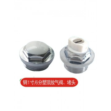 钢1寸/6分塑顶放气阀堵头|暖达机械
