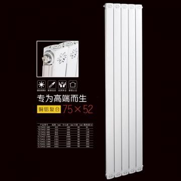 铜铝复合75X52散热器|金牛散热器
