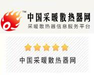 中国暖气片网