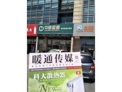 徐州散热器建材市场大全