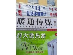 沈阳散热器市场经销商展示