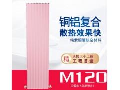 铜铝复合M120暖气片|惊爆新款家用暖气片|世纪百盛散热器