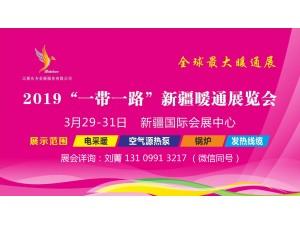 2019新疆暖通展览会